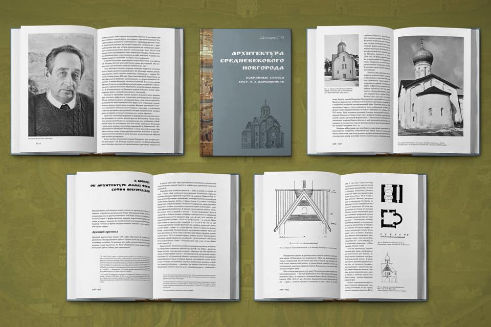 Архитектура средневекового Новгорода
