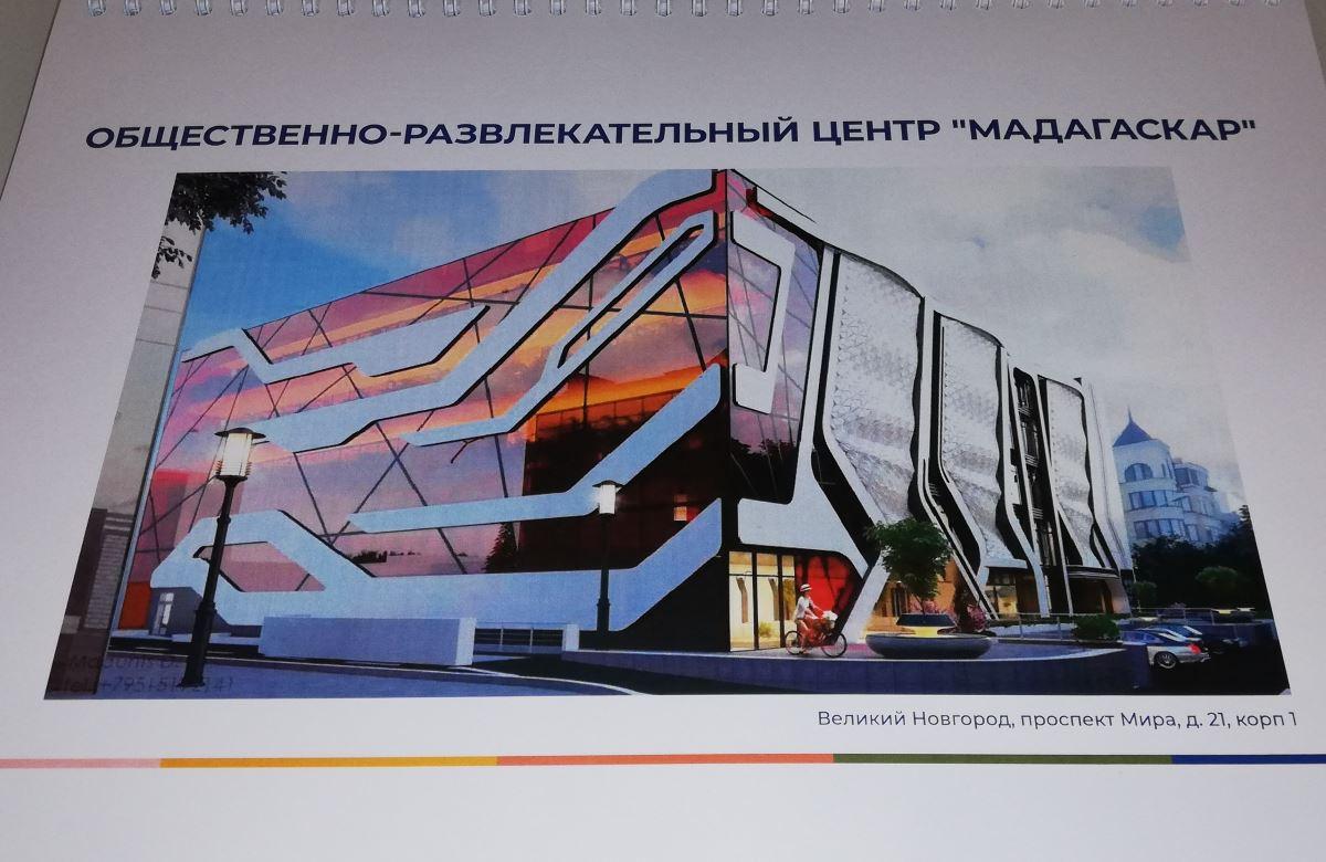 Общественно-развлекательный центр «Мадагаскар»