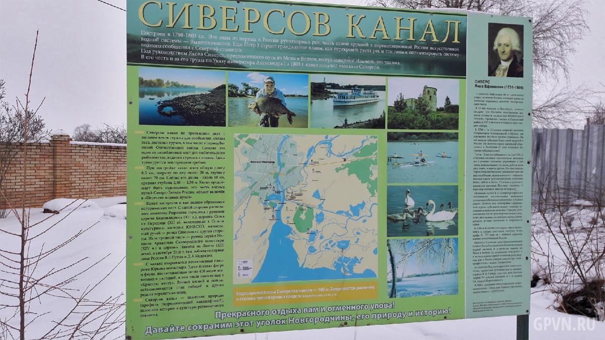 Информационный стенд в Сельцо-Шатерно