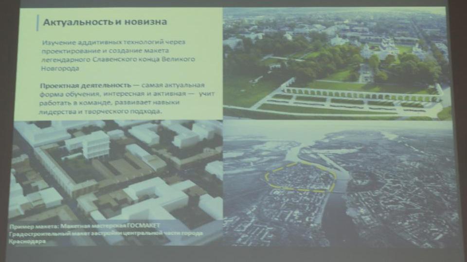 Создание 3D-проекта Славенского конца