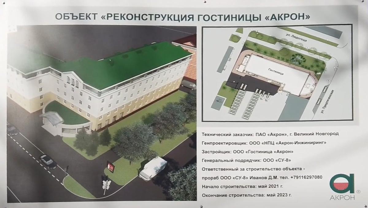 Реконструкция гостиницы «Акрон»
