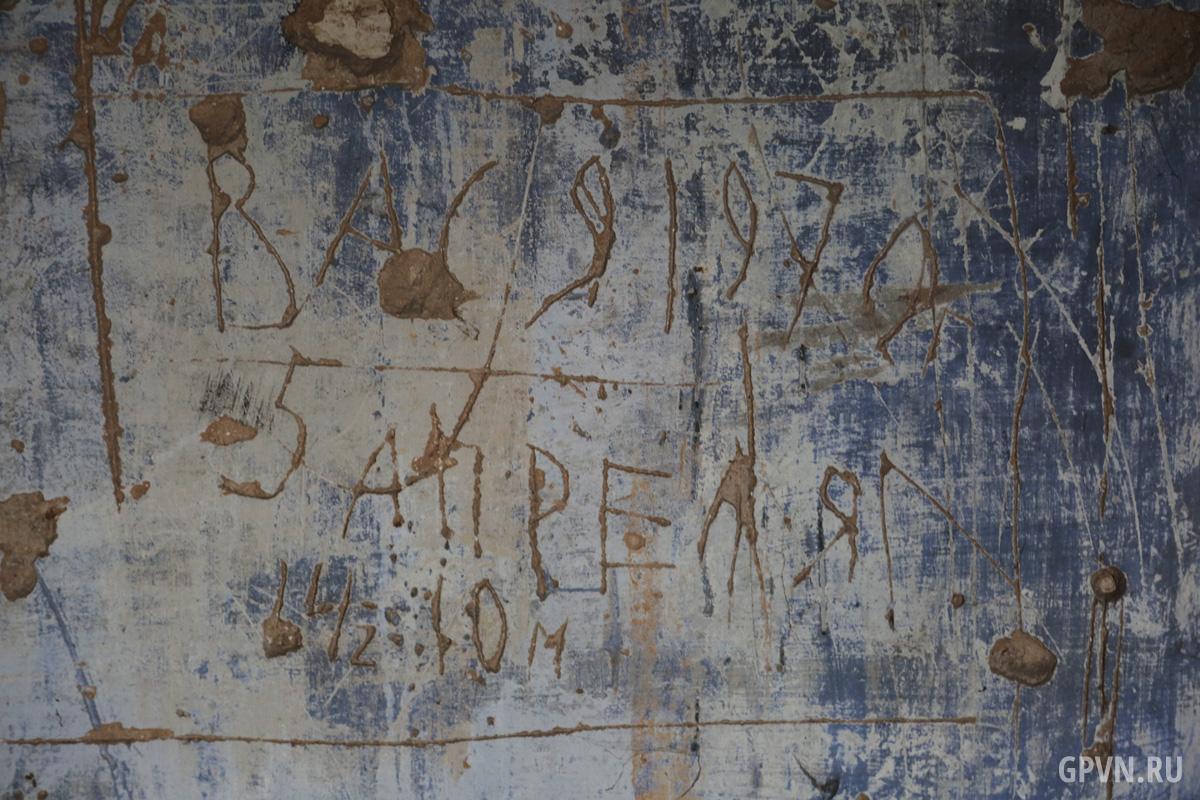 Надписи вандалов в Воскресенском соборе