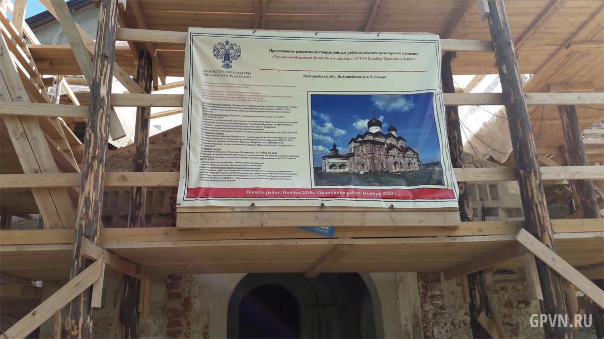 Реставрация Троицкого собора Михайло-Клопского монастыря