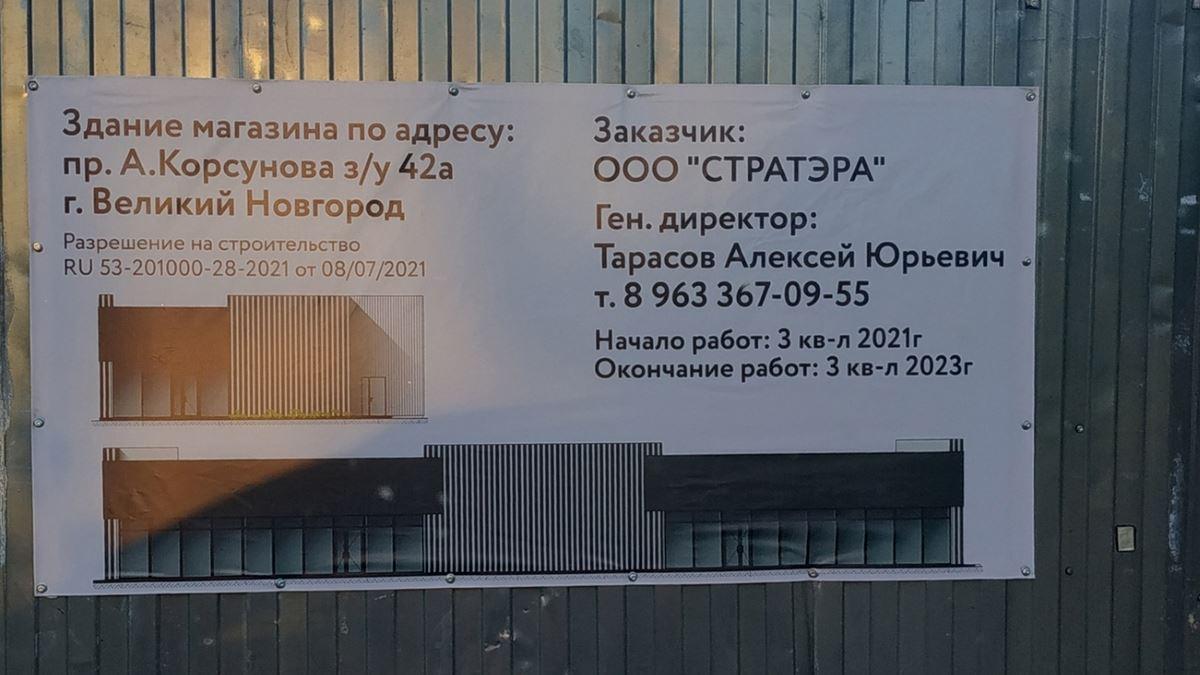 Магазин на проспекте Корсунова
