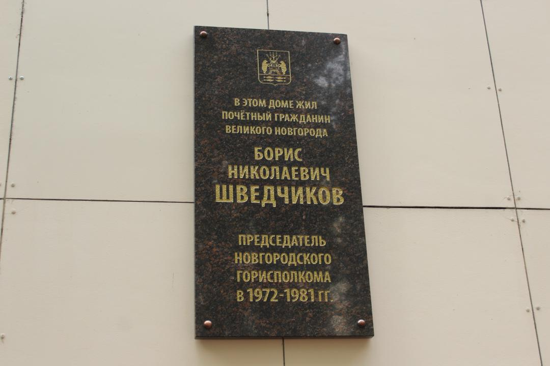 Мемориальная доска Борису Шведчикову