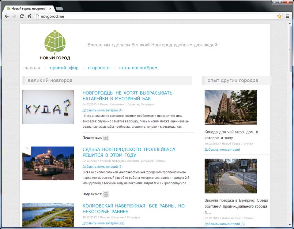 Сайт проекта «Новый город»