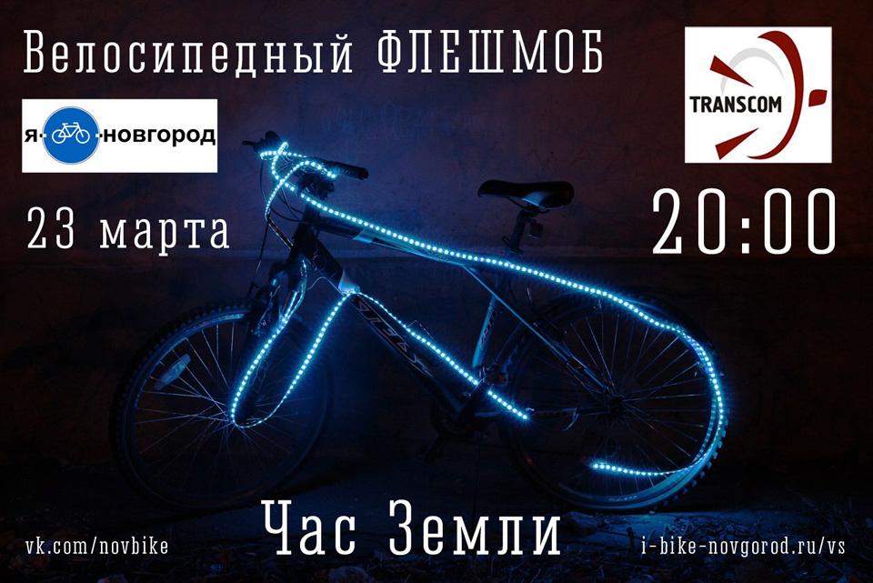 Велосипедный флешмоб Час Земли