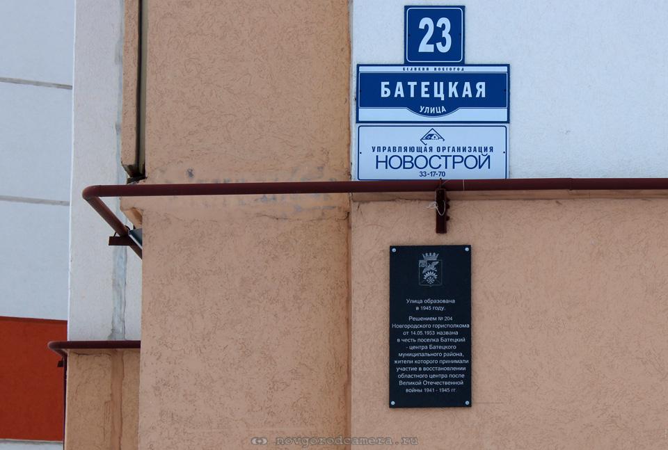 Улица Батецкая, дом 23