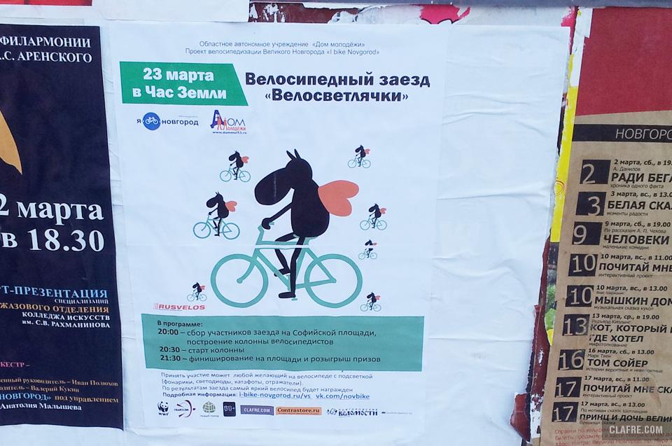 Афиша Велосветлячков в Великом Новгороде