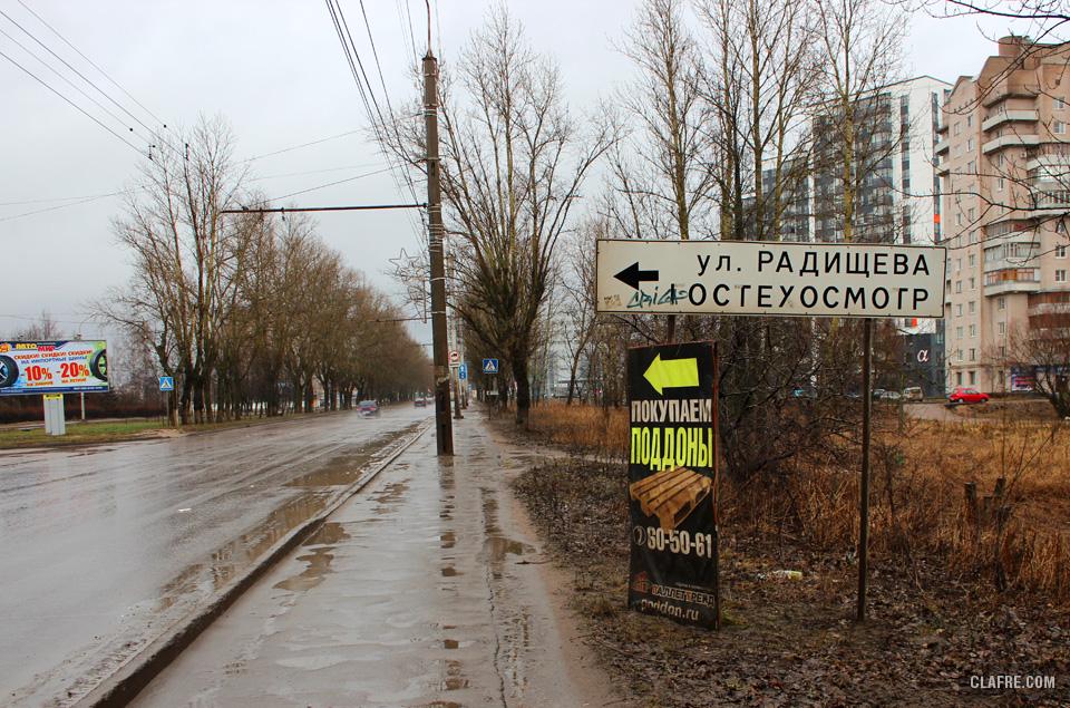 Указатель на Большой Санкт-Петербургской улице