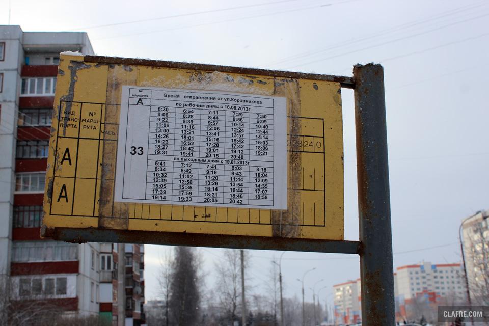 Расписание автобуса № 33